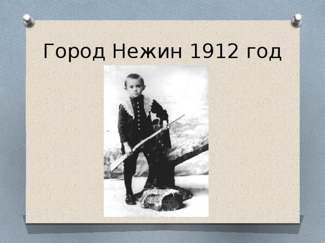Город Нежин 1912 год