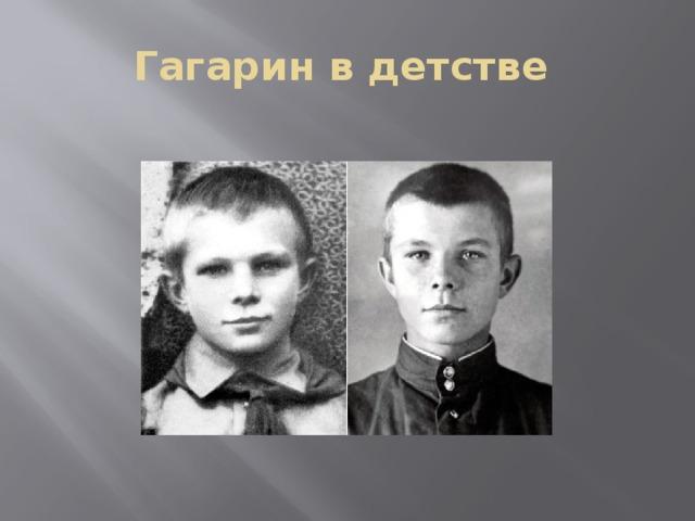 Гагарин в детстве