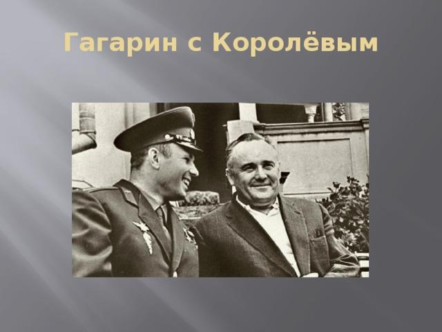 Гагарин с Королёвым