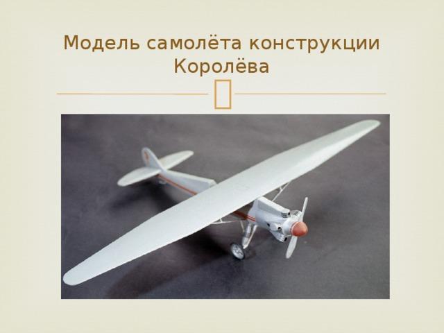 Модель самолёта конструкции Королёва