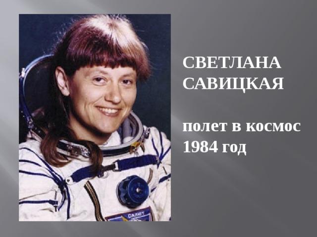 СВЕТЛАНА САВИЦКАЯ  полет в космос 1984 год