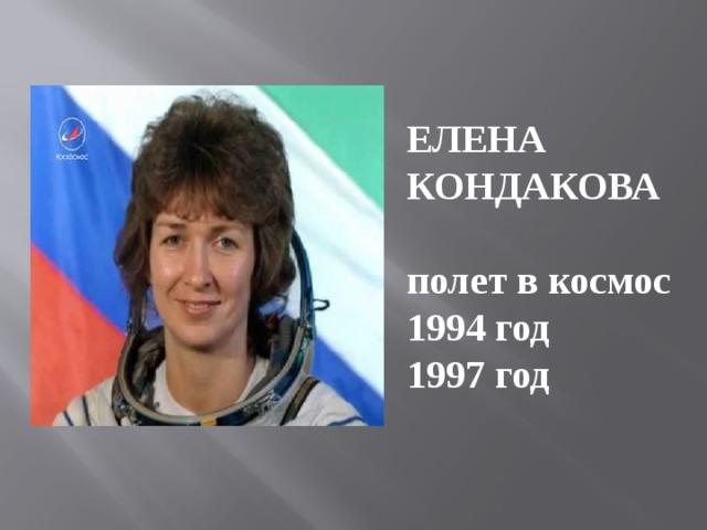 ЕЛЕНА КОНДАКОВА  полет в космос 1994 год 1997 год