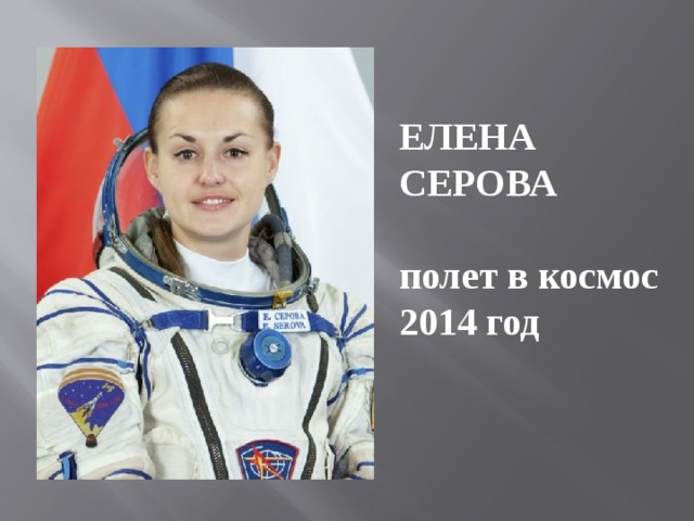 ЕЛЕНА СЕРОВА  полет в космос 2014 год