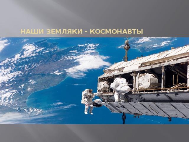 Наши земляки - космонавты