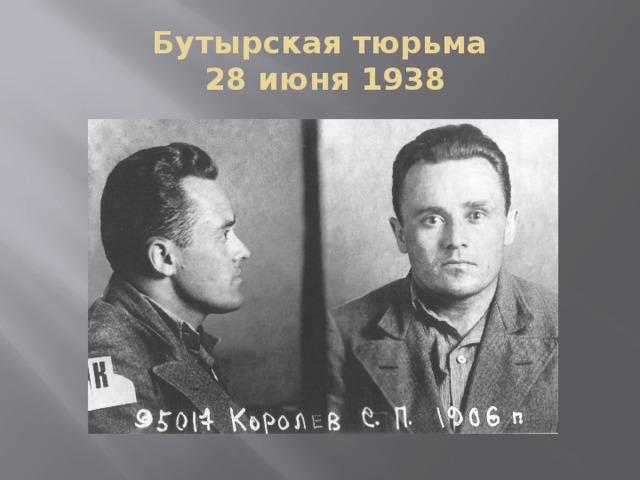 Бутырская тюрьма  28 июня 1938