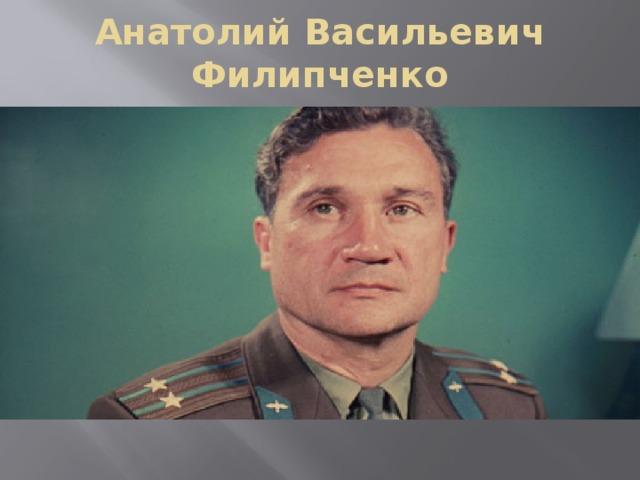 Анатолий Васильевич Филипченко