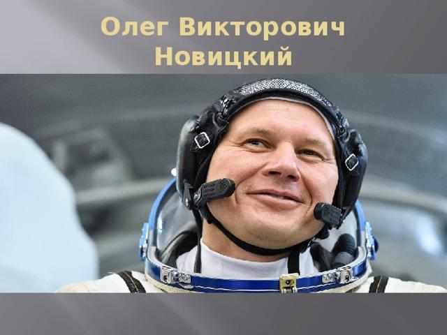 Олег Викторович Новицкий