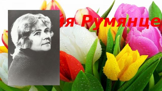 Майя Румянцева