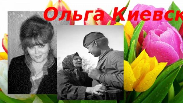 Ольга Киевская