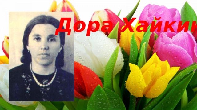 Дора Хайкина