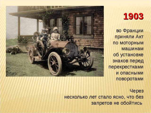 1903 во Франции приняли Акт по моторным машинам об установке знаков перед перекрестками и опасными поворотами Через несколько лет стало ясно, что без запретов не обойтись