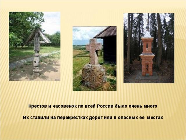 Крестов и часовенок по всей России было очень много  Их ставили на перекрестках дорог или в опасных ее местах