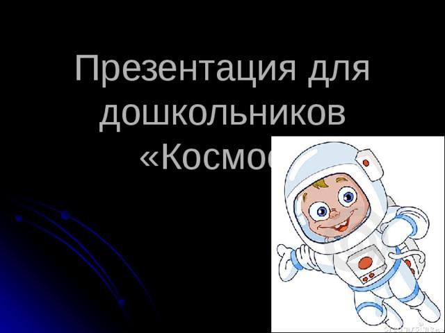 Презентация для дошкольников «Космос»