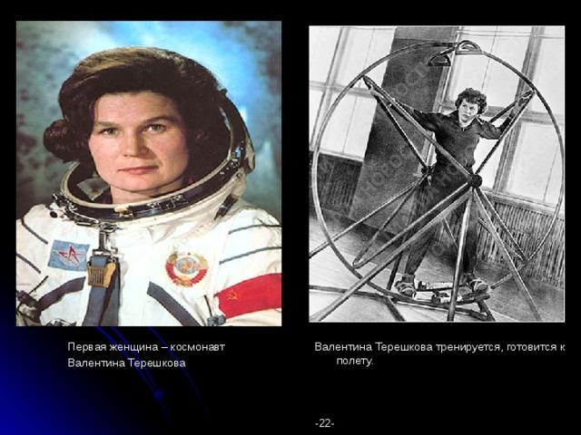 Первая женщина – космонавт Валентина Терешкова тренируется, готовится к полету. Валентина Терешкова -22-