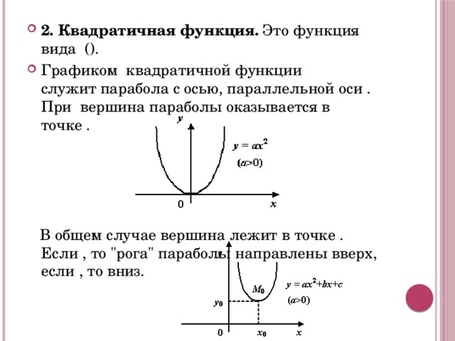 2. Квадратичная функция. Это функция вида(). Графикомквадратичной функции служитпараболас осью, параллельной оси. Привершина параболы оказывается в точке.