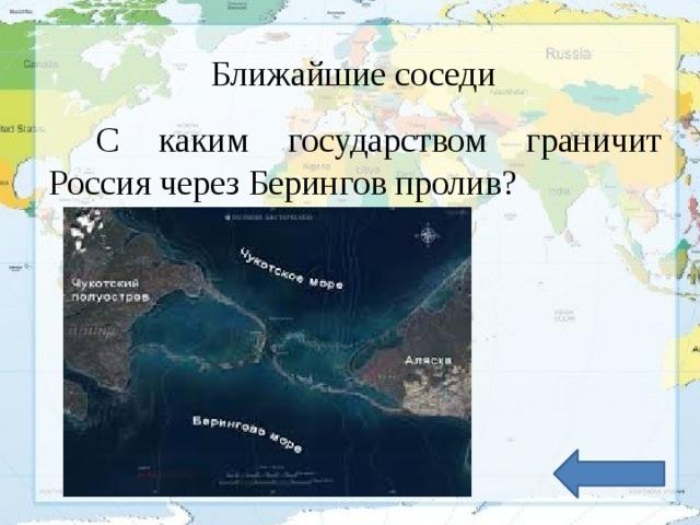 Ближайшие соседи С каким государством граничит Россия через Берингов пролив?