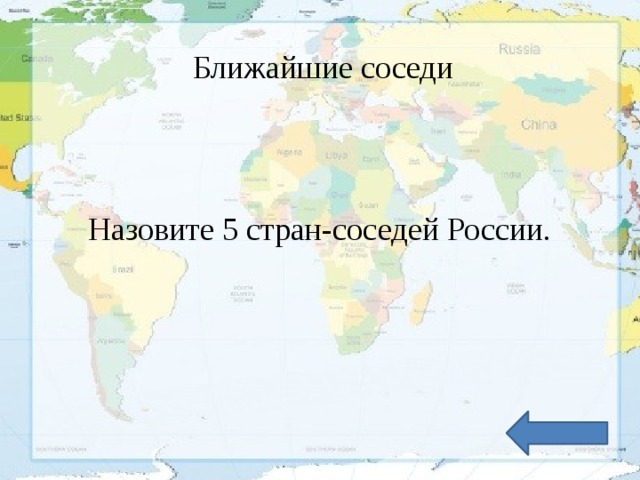 Ближайшие соседи Назовите 5 стран-соседей России.