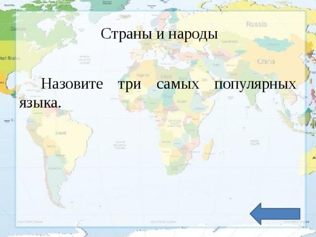 Страны и народы Назовите три самых популярных языка.