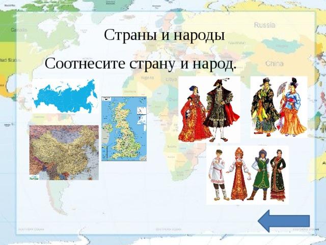 Страны и народы Соотнесите страну и народ.