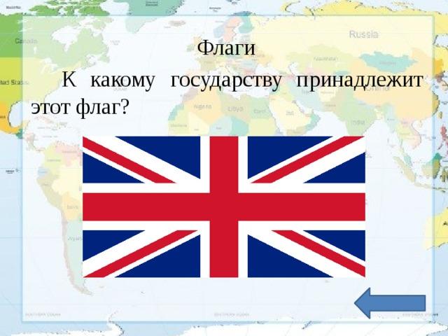 Флаги К какому государству принадлежит этот флаг?
