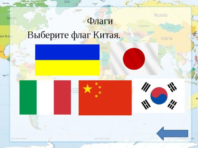 Флаги Выберите флаг Китая.