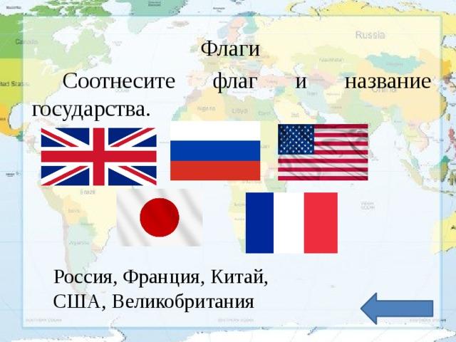 Флаги Соотнесите флаг и название государства. Россия, Франция, Китай, США, Великобритания