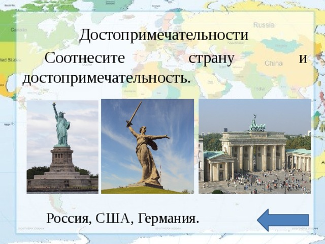 Достопримечательности Соотнесите страну и достопримечательность. Россия, США, Германия.