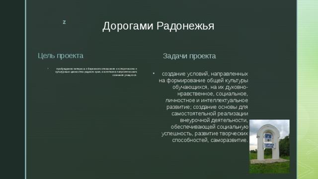 Дорогами Радонежья Задачи проекта Цель проекта