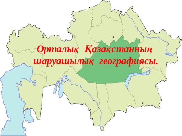 Орталық Қазақстанның шаруашылық географиясы.