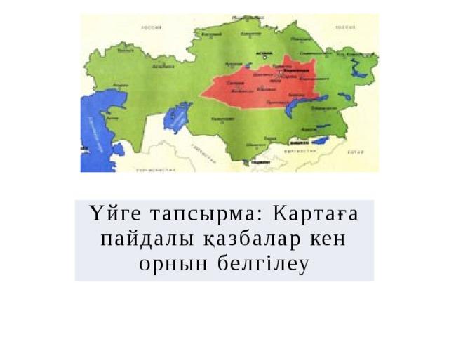Үйге тапсырма: Картаға пайдалы қазбалар кен орнын белгілеу