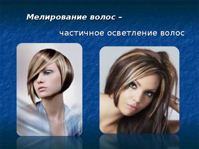 Мелирование волос – частичное осветление волос
