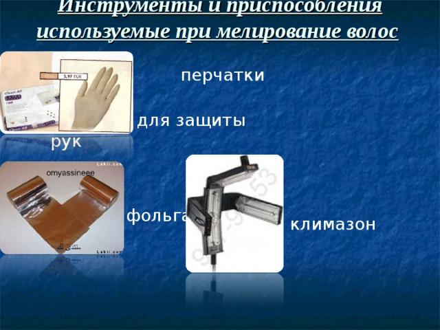 Инструменты и приспособления используемые при мелирование волос   перчатки  для защиты рук  фольга  климазон
