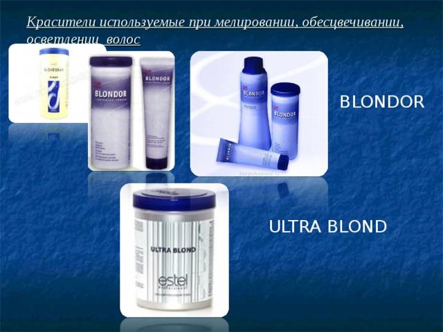 Красители используемые при мелировании, обесцвечивании, осветлении волос  BLONDOR  ULTRA BLOND