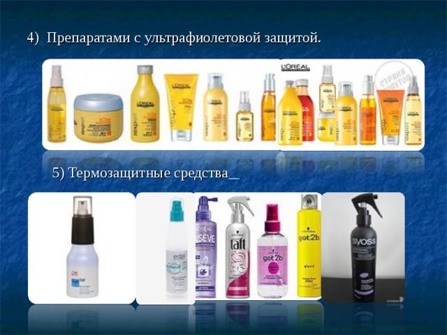 4) Препаратами с ультрафиолетовой защитой. 5) Термозащитные средства