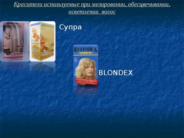 Красители используемые при мелировании, обесцвечивании, осветлении волос  Cупра  BLONDEX