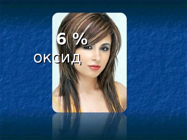 6 % оксид
