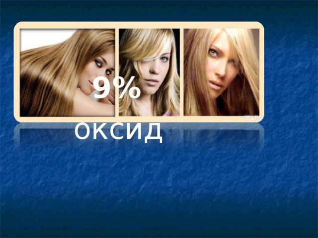 9%   оксид