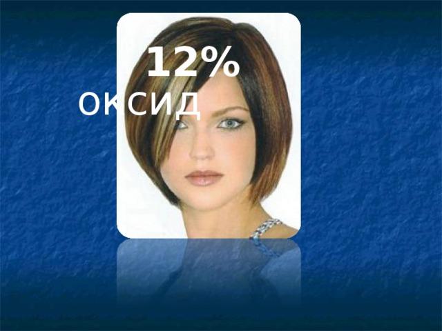 12% оксид