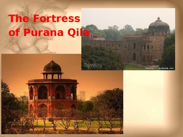 The Fortress оf Purana Qila