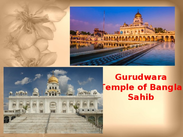 Gurudwara Temple оf Bangla Sahib