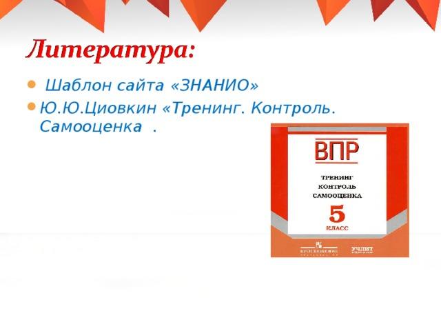 Шаблон сайта «ЗНАНИО» Ю.Ю.Циовкин «Тренинг. Контроль. Самооценка .