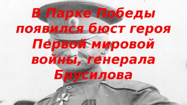 В Парке Победы появился бюст героя Первой мировой войны, генерала Брусилова