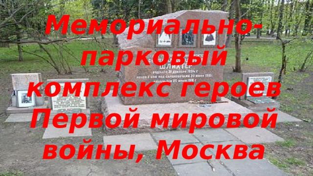 Мемориально-парковый комплекс героев Первой мировой войны, Москва