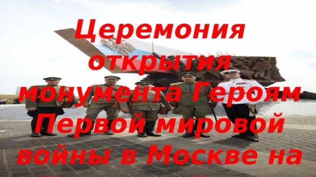 Церемония открытия монумента Героям Первой мировой войны в Москве на Поклонной горе