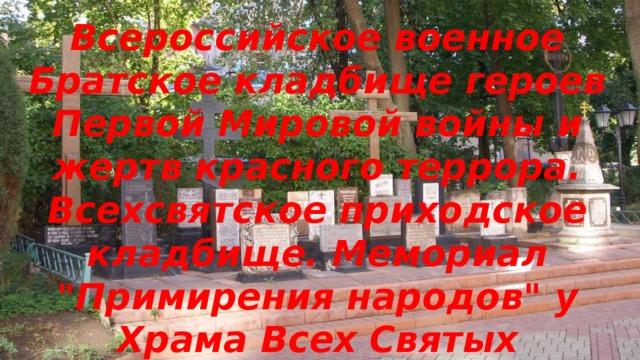 Всероссийское военное Братское кладбище героев Первой Мировой войны и жертв красного террора. Всехсвятское приходское кладбище. Мемориал