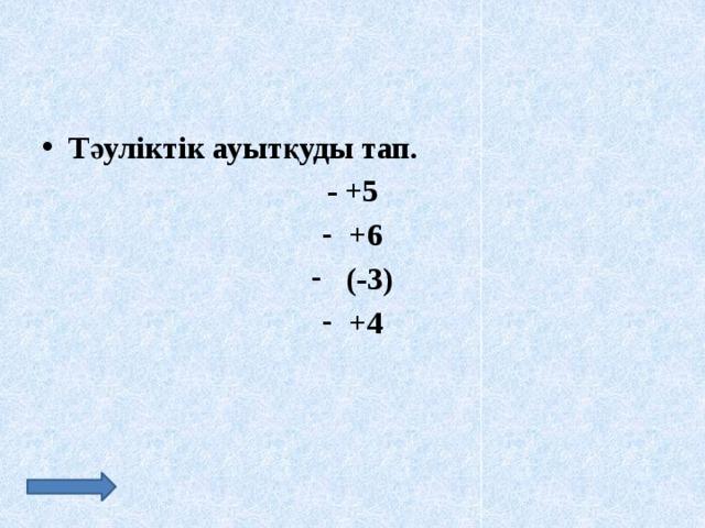 Тәуліктік ауытқуды тап. - +5 +6  (-3) +4