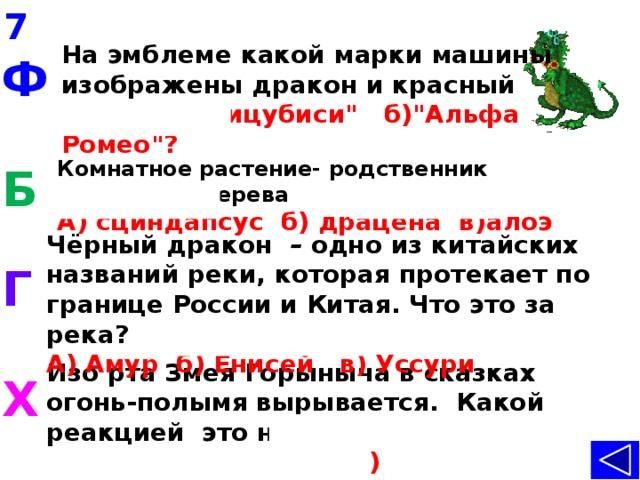 7 На эмблеме какой марки машины изображеныдракони красный крест: а)