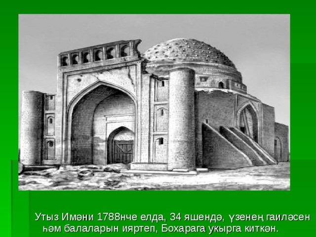 Утыз Имәни 1788нче елда, 34 яшендә, үзенең гаиләсен һәм балаларын ияртеп, Бохарага укырга киткән.