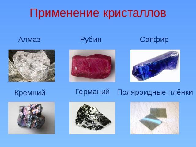 Применение кристаллов  Сапфир Алмаз Рубин  Германий  Кремний Поляроидные плёнки