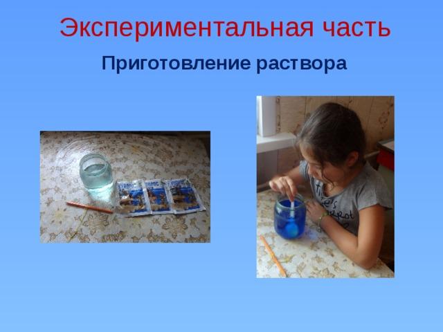 Экспериментальная часть  Приготовление раствора